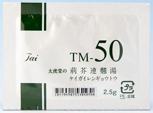 太虎堂の荊芥連翹湯エキス顆粒TM-50